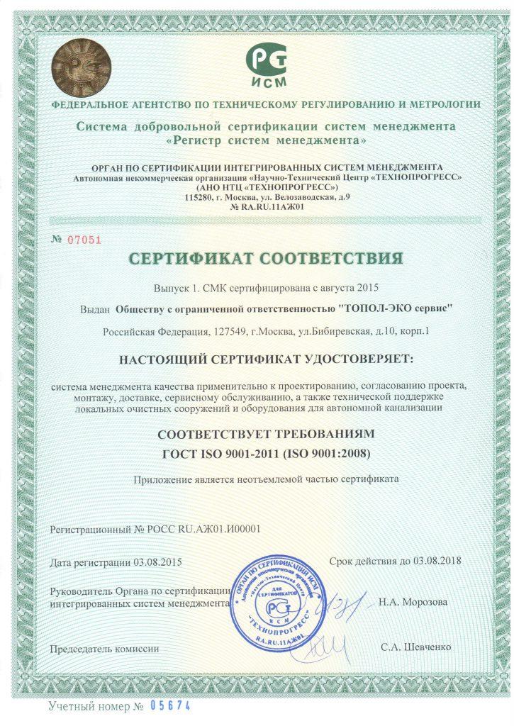 сертификат автономная канализация топас