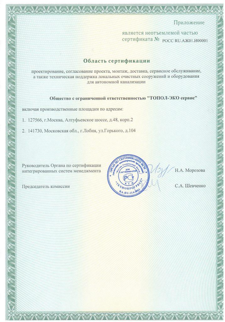 сертификат автономная канализация септик топас
