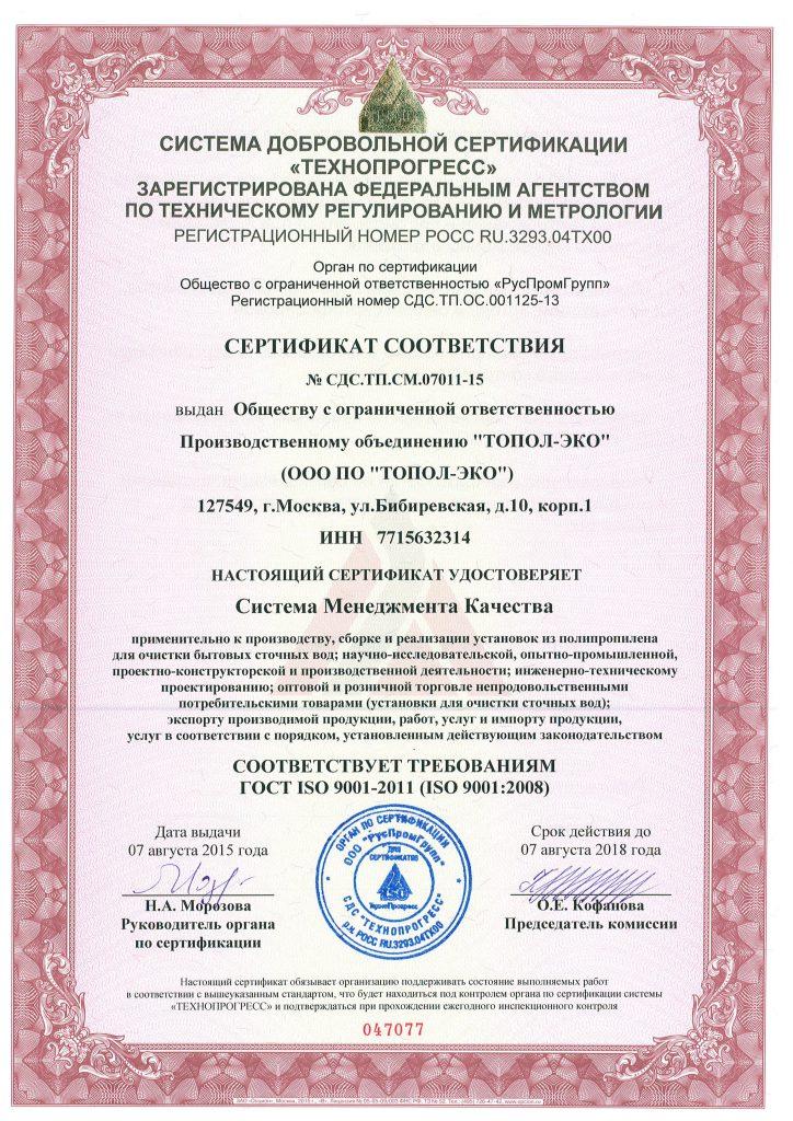сертификат топас