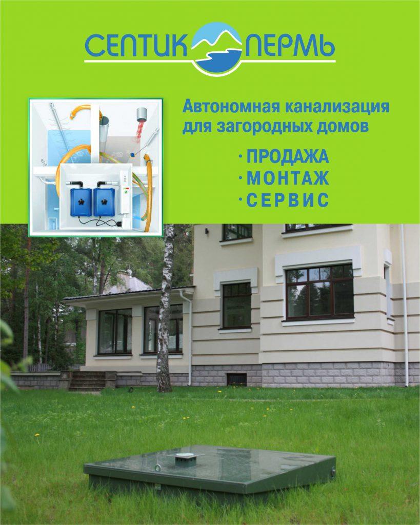 баннер Септик-Пермь на строительной выставке