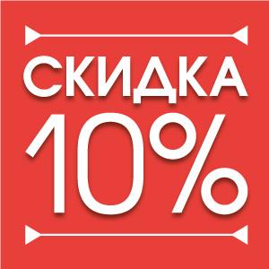 Скидка на Топас 10%