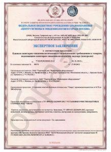 Сертификат на автономную канализацию Тверь