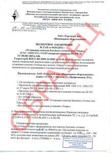 Сертификат на септик Тверь