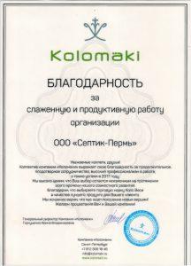 Благодарность за сотрудничество от Kolomaki