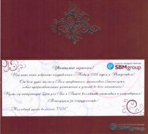 Поздравление и благодарность от СБМ групп