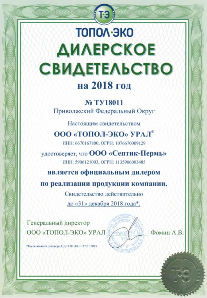 Сертификат дилера Топол-Эко