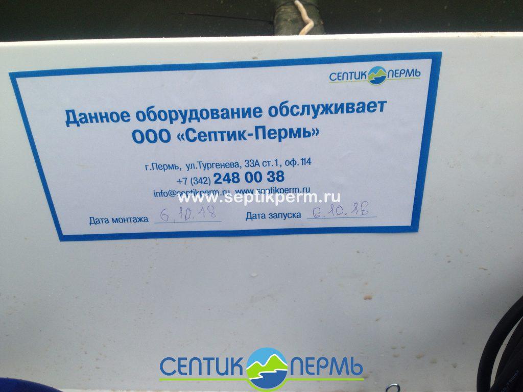 Шефмонтаж станции глубокой биологической очистки Топас 5 ул.Полевая.