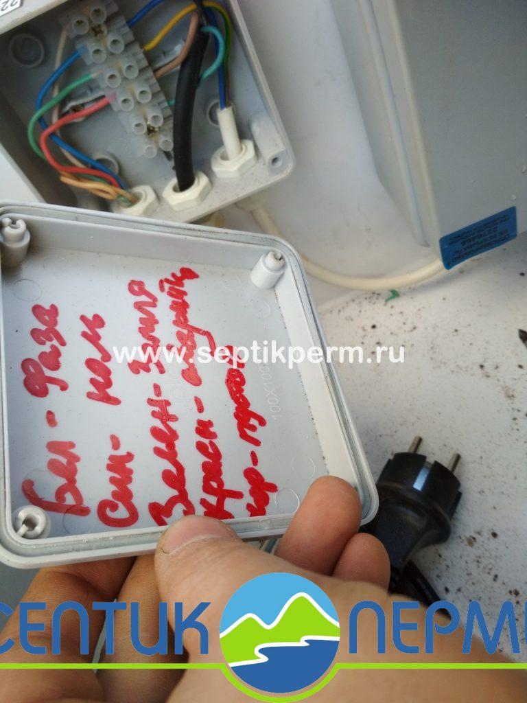 Септик Топас электрика (фото)