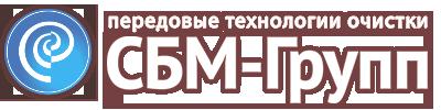 СБМ-Групп септики для очистки сточных вод