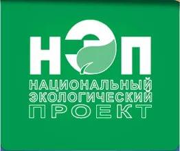 Национальный экологический проект